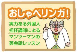 ワンツーマンの英会話レッスンおしゃべリンガ!